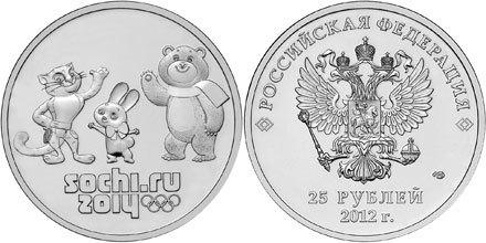 25 рублей Талисманы 2012 года