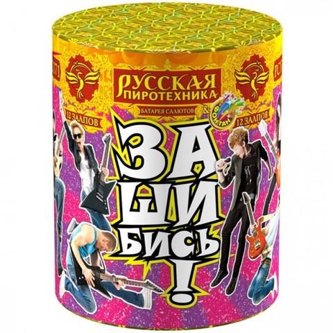 Фейерверк + фонтан РС2571 Зашибись (фонтан+12 залпов салюта)