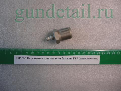 Переходник МР555, МР-555К