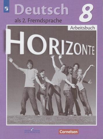 Немецкий язык. 8 класс. Аверин М.М., Horizonte. Горизонты. Рабочая тетрадь