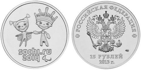 25 рублей Лучик и Снежинка 2013 года