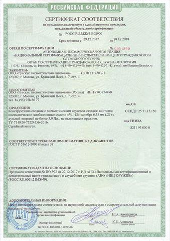 Винтовка пневматическая RAR VL-12 (520мм ) Буллпап кал. 6,35мм  LotharWalther POLYGON