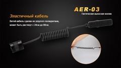 Выносная тактическая кнопка для фонарей Fenix (TK16, TK32 (2015))