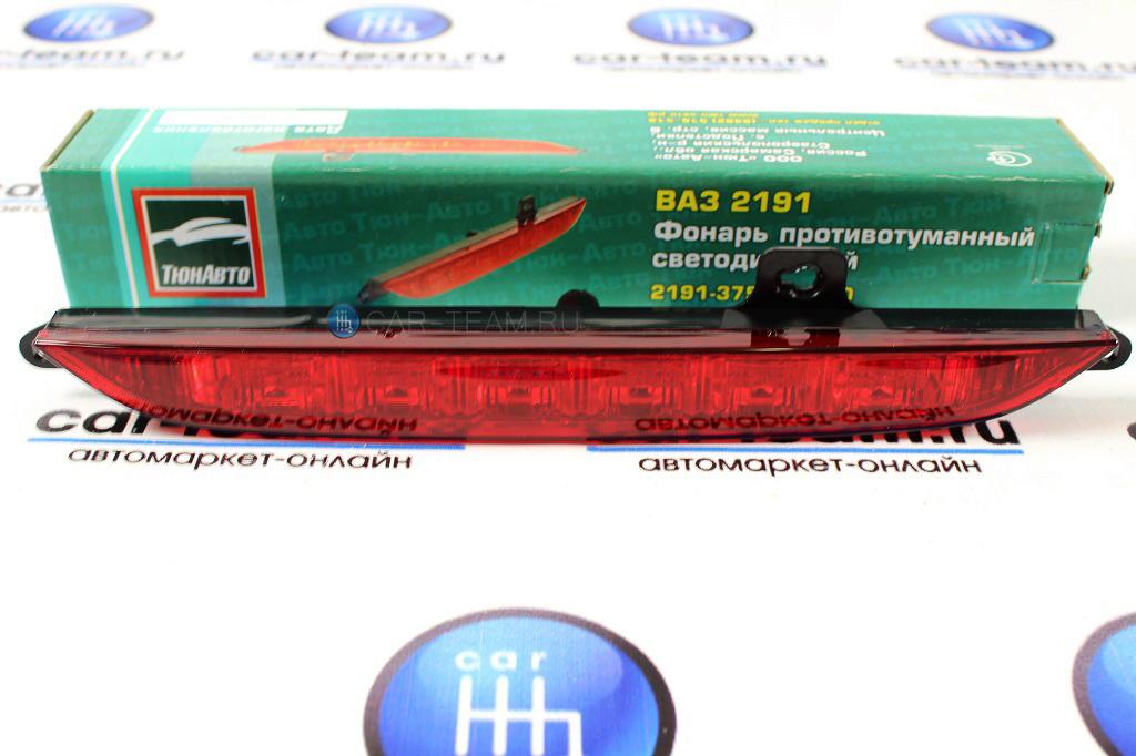 Фонарь противотуманный диодный в бампер на Лада Гранта Лифтбек, Веста (