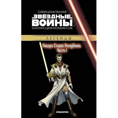 Звёздные Войны. Официальная коллекция комиксов №61