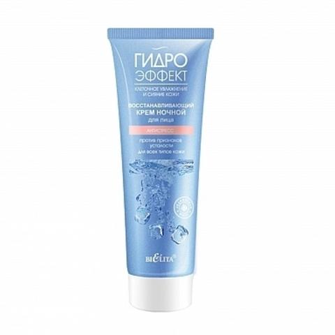 Белита Гидроэффект Крем для лица восставливающий ночной антистресс для всех типов кожи (туба) 50мл