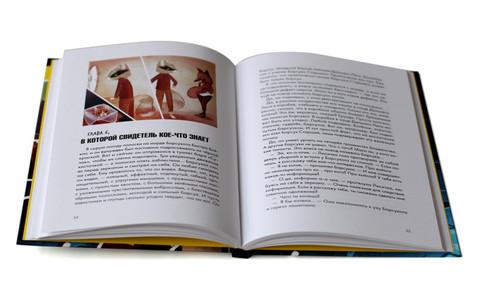 Книги: Анна Старобинец. В логове волка