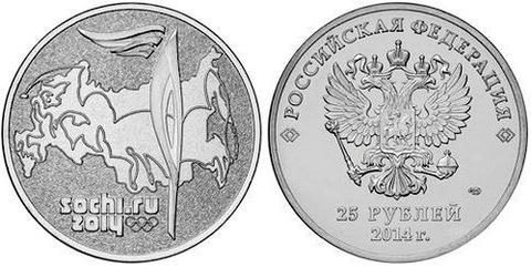 25 рублей Факел 2014 года