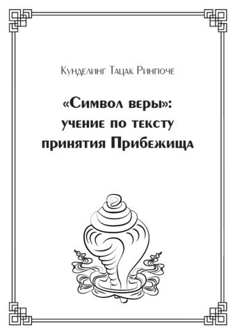«Символ веры»: учение по тексту принятия Прибежища (электронная книга)