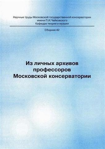 Из личных архивов профессоров Московской консерватории. Выпуск 1.