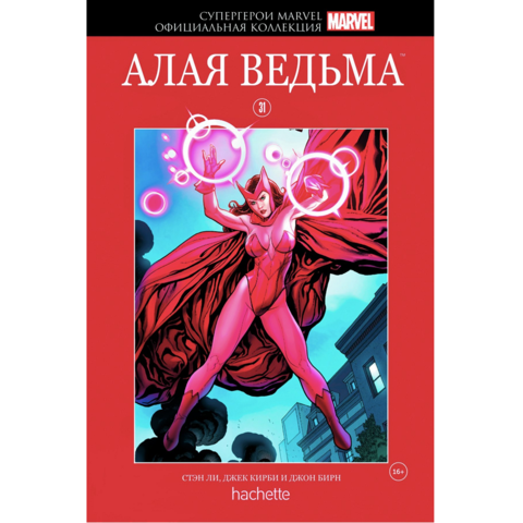 Супергерои Marvel. Официальная коллекция №31 Алая Ведьма