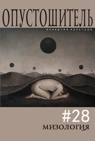 Опустошитель #28. Мизология