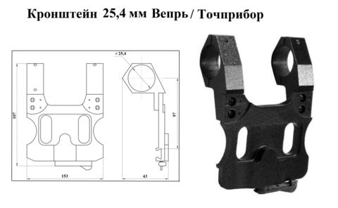 Кронштейн боковой 25,4 мм на Сайга,Вепрь/Точприбор