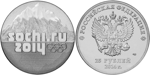 25 рублей Горы 2014 года