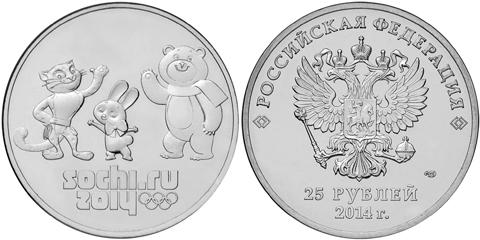 25 рублей Талисманы 2014 года