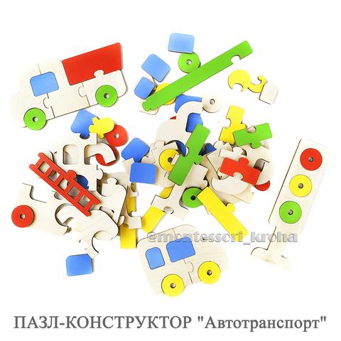 ПАЗЛ-КОНСТРУКТОР «Автотранспорт»