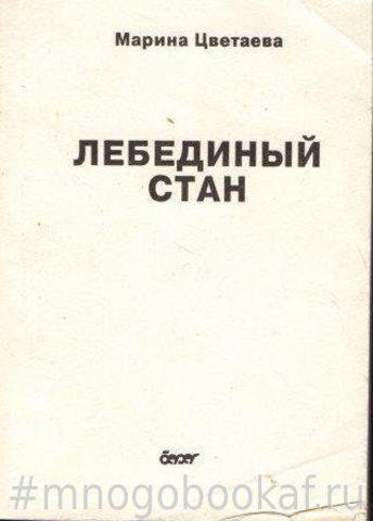 Лебединый стан. Стихотворения 1917-1921 гг.