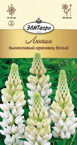 Семена Люпин Виносливый Красавец белый, мнг