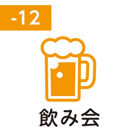Pilot FriXion Stamp SPF-12-12AO (飲み会 / nomikai / пьянка)
