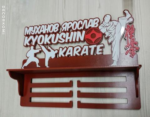 Медальница с именем и фамилией из дерева Киокушин Каратэ