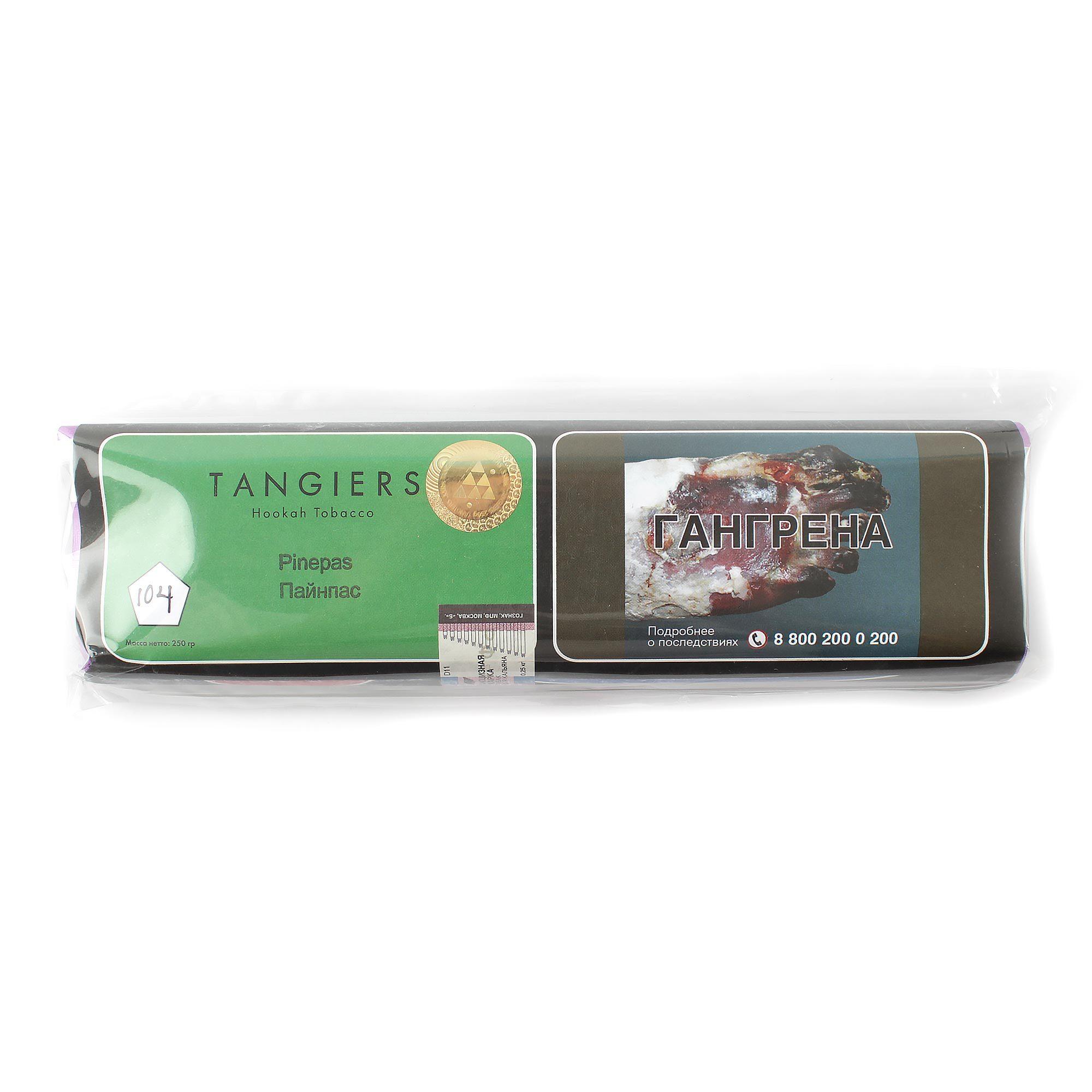 Табак для кальяна Tangiers Birquq (зеленый) 104 Pinepas