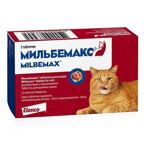 Мильбемакс для кошек 2 таб/уп 8кг