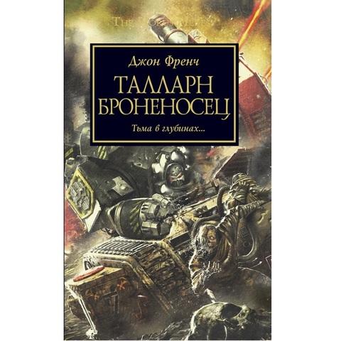 Талларн Броненонсец / Джон Френч / WarHammer 40000