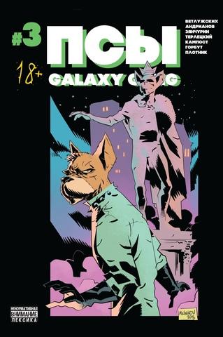 Псы. Galaxy Gang №3 (с автографом Ветла)