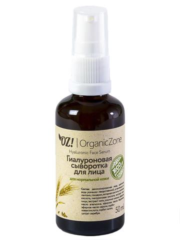 Гиалуроновая сыворотка для нормальной кожи OrganicZone