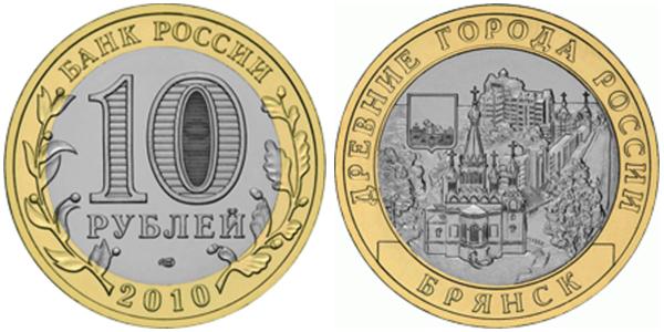 10 рублей Брянск биметалл 2010 год (UNC)