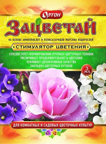 Зацветай стимулятор цветения 3 мл