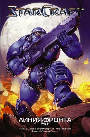 StarCraft. Линия фронта. Том 1