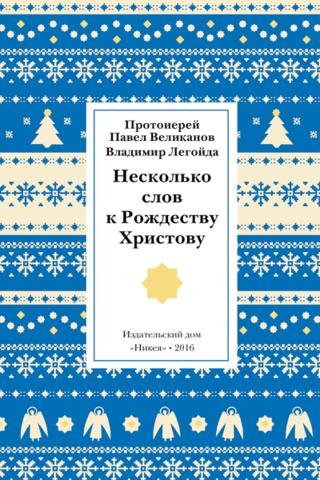 Несколько слов к Рождеству Христову (электронный формат — PDF)