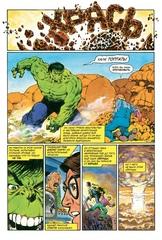 Невероятный Халк и Существо: Большие перемены