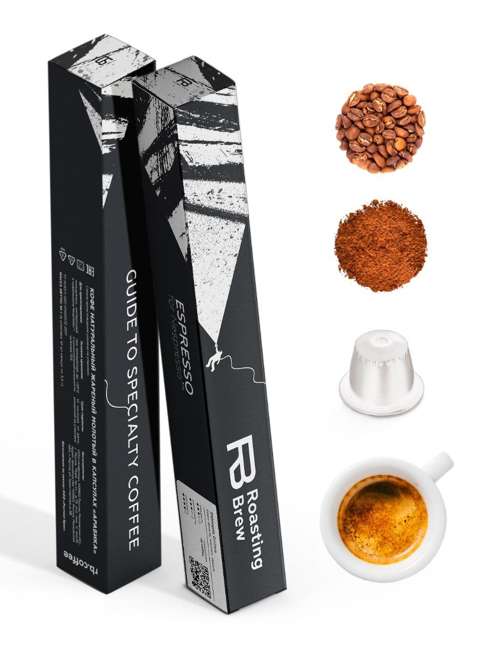 Кофе натуральный жареный молотый в капсулах