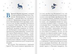 Несколько слов к Рождеству Христову (электронный формат)