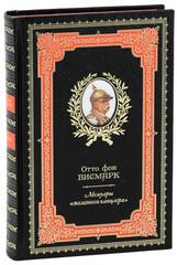 Мемуары Железного канцлера