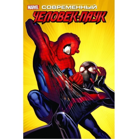 Майлз Моралес: Современный Человек-Паук. Том 3