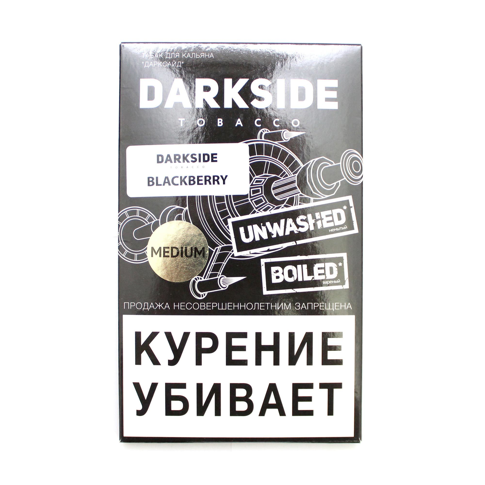 Табак для кальяна Dark Side Medium 100 гр. Blackberry
