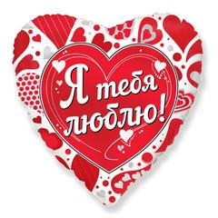 Шар F (18''/46 см) Я тебя люблю (эксклюзивный рисунок ООО БРАВО) / Love BRAVO