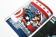 Капитан Америка. Скорбь