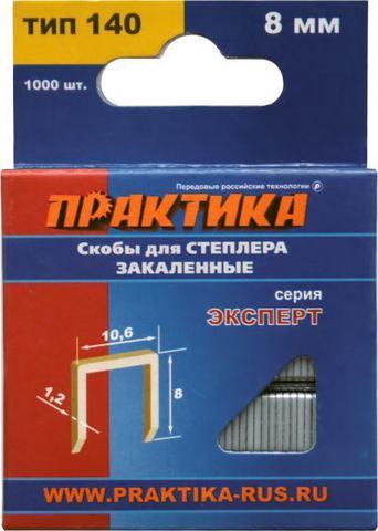 Скобы ПРАКТИКА для степлера, серия Эксперт,    8 мм, Тип 140 толщина, 1,2 мм, ширина 10,6  (775-204)