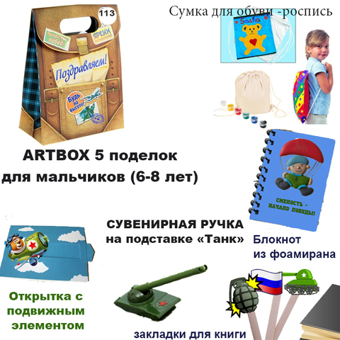 031-8811  Artbox №113