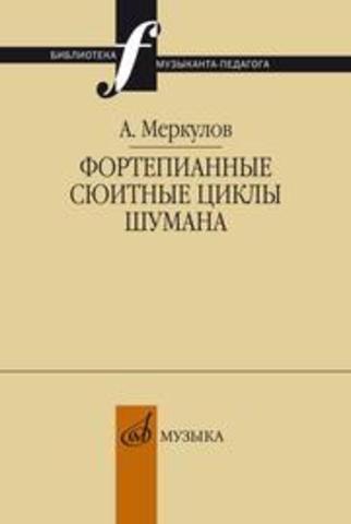Меркулов А. М.