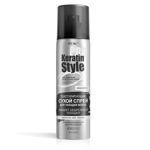 Витэкс Keratin Pro Style Сухой спрей для текстурирования и укладки волос 150мл