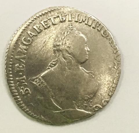 Гривенник 1747 год Елизавета I