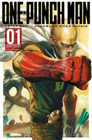 One-Punch Man. Том 1