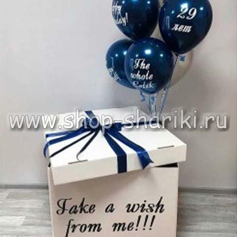 коробка с шарами с индивидуальной надписью