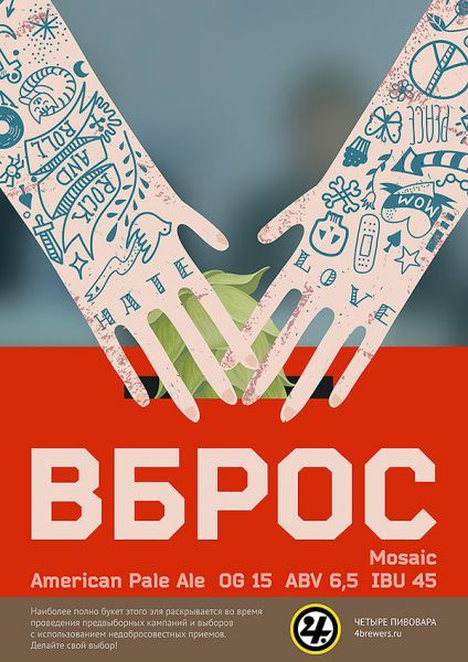 https://static-ru.insales.ru/images/products/1/5812/171546292/Пиво_4Brewers_Вброс_mosaic.jpg