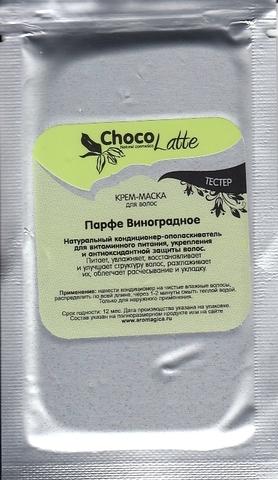 Тестер Крем-маска для волос ПАРФЕ ВИНОГРАДНОЕ с соком и экстрактом винограда, 10g TM ChocoLatte